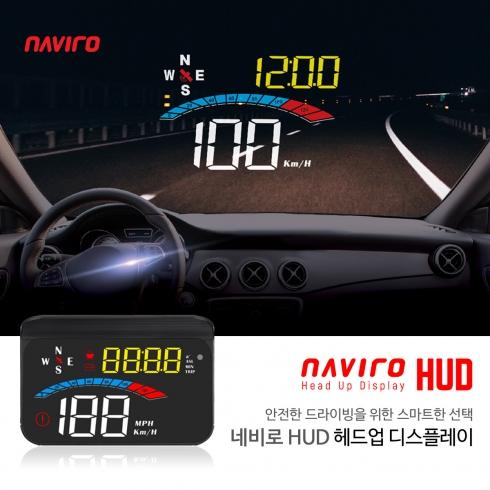 네비로 HUD 헤드업 디스프레이(GH9001)