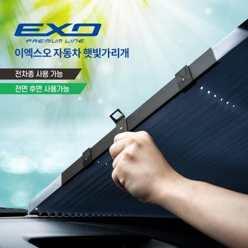 이엑스오 차량용햇빛가리개 썬커튼